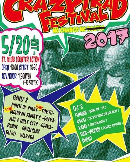 2017/5/20 CRAZY TRAD FESTIVAL 2017