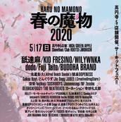 2020/5/17 春の魔物2020