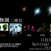 2017/11/3 「地下室の動物園 二周目」