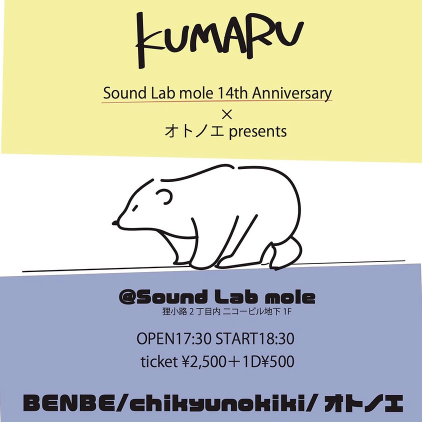 Sound lab mole 14th Anniversary × オトノエ presents KUMARU
