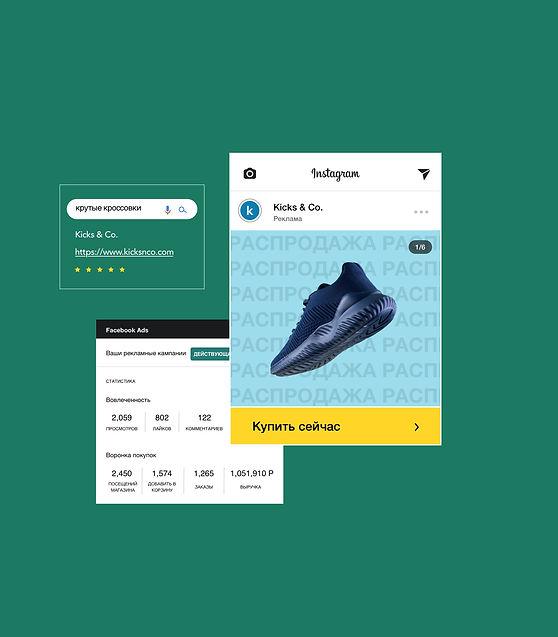 Интернет-магазин кросовок с рекламой Facebook Ads, оптимизацией для Google Ad и магазин в Instagram, демонстрирующий товары.