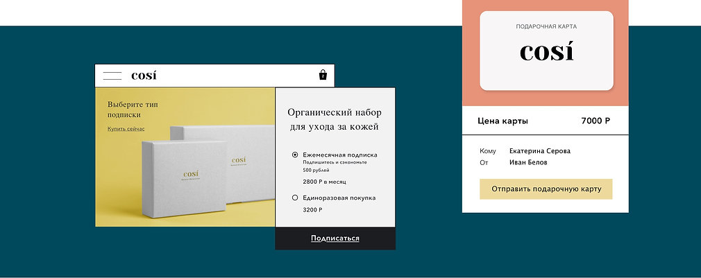 Интернет-магазин косметики, предлагающий цифровые подарочные карты и коробки для подписки на товары.