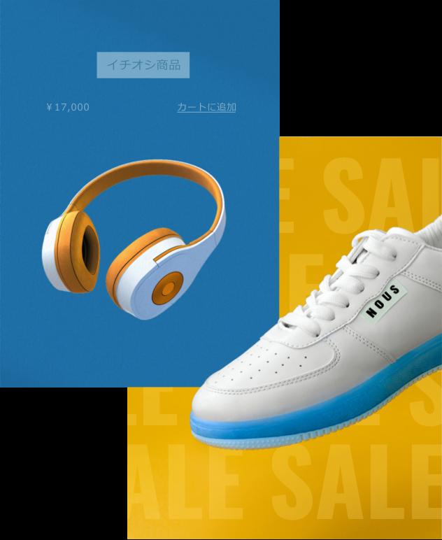 eコマースストア(ECサイト)の商品ページにあるオレンジ色のヘッドフォンと白スニーカーのセールプロモーション