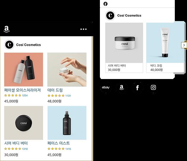Amazon과 Facebook에서 판매되는 화장품과 함께 화장품을 판매하는 온라인 스토어.
