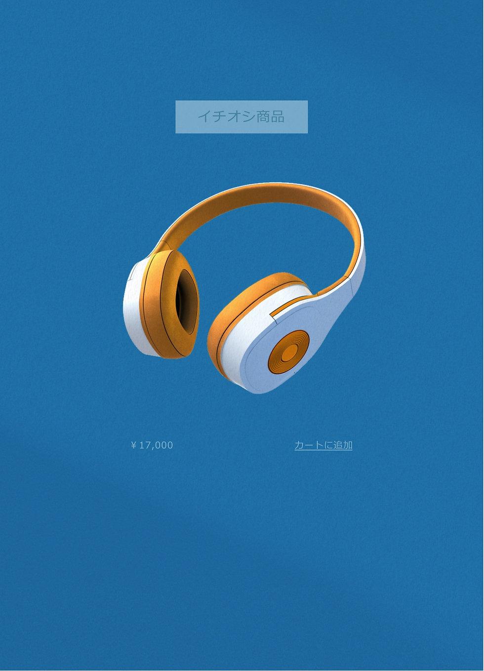 Wix の e コマースストア(EC サイト)で販売されているオレンジと白のヘッドフォン、「売れ筋」バッジ、価格と「カートに入れる」ボタン