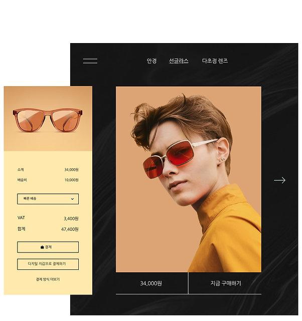 아이웨어 판매 온라인 쇼핑몰의 제품 페이지 및 사용자 지정 디자인의 장바구니 페이지.