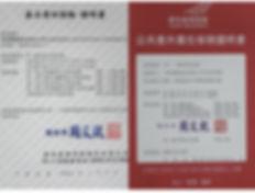新食煮藝_2017夏季菜單_1.jpg