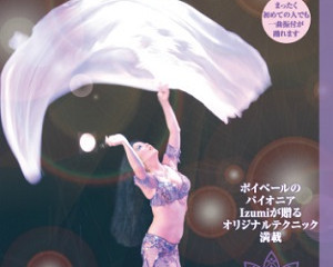 Poi Veil DVD By: Izumi Quick Review