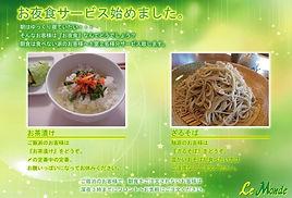 lemonde_夜食.jpg