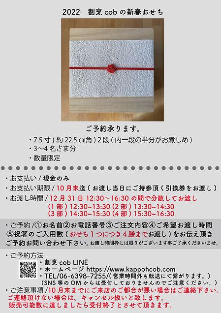 おせちポップ2022.jpg