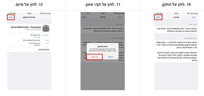 אייפון 4.png