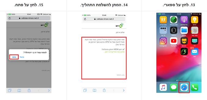 אייפון 5.png
