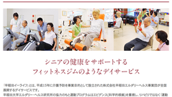 ⽼⼈ホーム紹介事業で、株式会社早稲⽥エルダリーヘルス事業団と提携