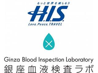 HIS、訪日医療ツーリズムに着手、まずは血液検査から