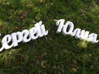 Как сделать объёмные буквы из пенопласта своими руками?