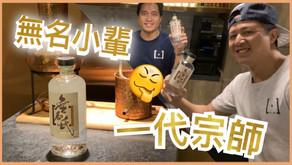 【放棄做律師轉做蒸餾師?香港本土的蒸餾酒廠!】 無名氏手工Gin酒