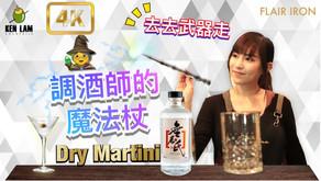【Bar Spoon是調酒師的魔法杖?】雞尾酒之王Dry Martini的起點也是攪拌調製 FLAIR IRON網上自學調酒篇