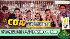 【Asia's 50 Best Bar 2021】香港疫情下佔9席 COA鏟出亞洲第一吧