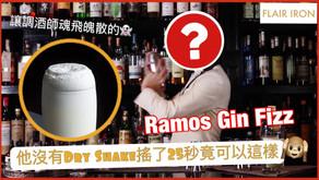 【調酒教學】嚇到調酒師的雞尾酒 Ramos Gin Fizz的迷思 / 香港調酒工作室Flair Iron