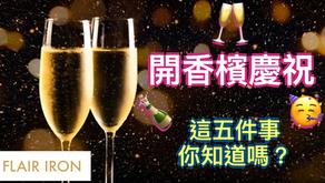 【開香檳慶祝 這五件事你知道嗎?】Flair Iron香港調酒工作室