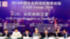 CASS Forum 2016