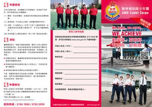 宣傳單張設計 - 醫療輔助隊少年團