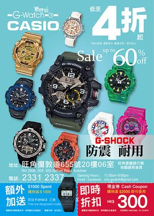 宣傳單張設計 - G-Watch