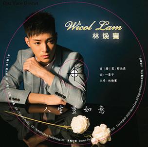 CD 製作 印刷及版面設計 - Wilco 林煥騫
