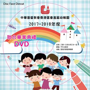 DVD 封面設計 製作 印刷