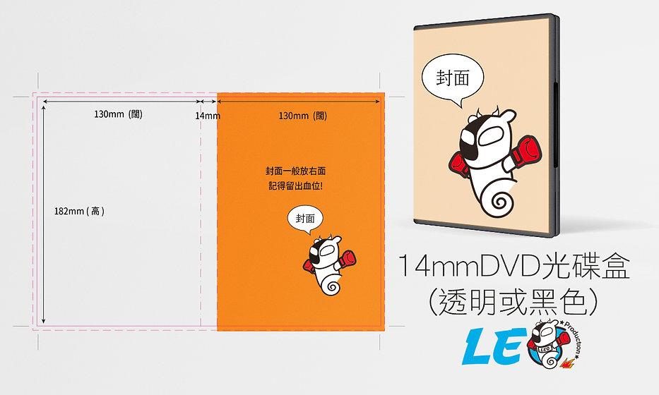 DVD光碟盒