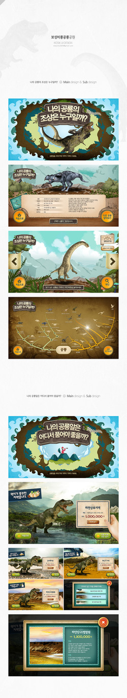 보성비룡공룡공원