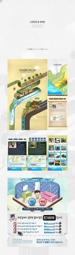 소양강댐 물 문화관