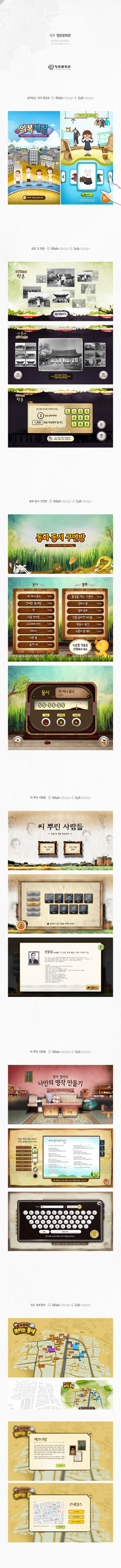 대구 향촌문화관