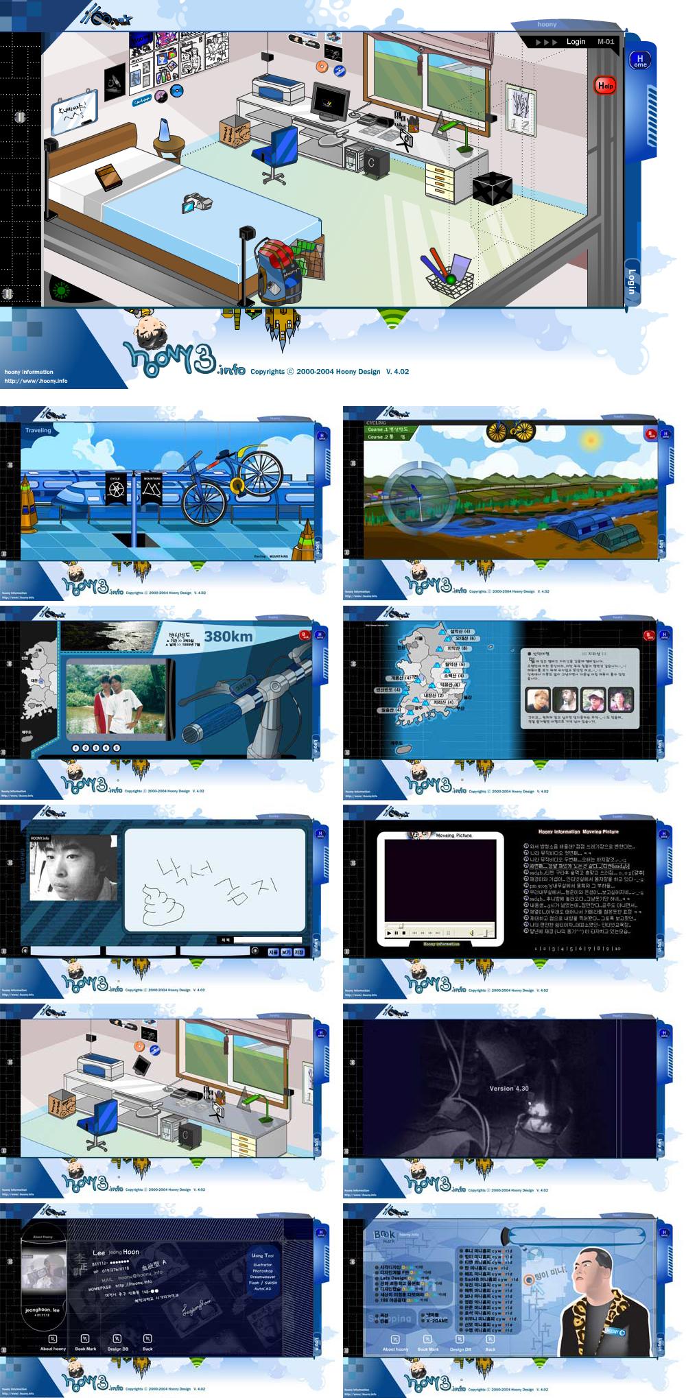 개인 홈페이지 (2004)