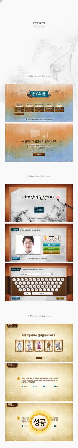 한국선비문화원