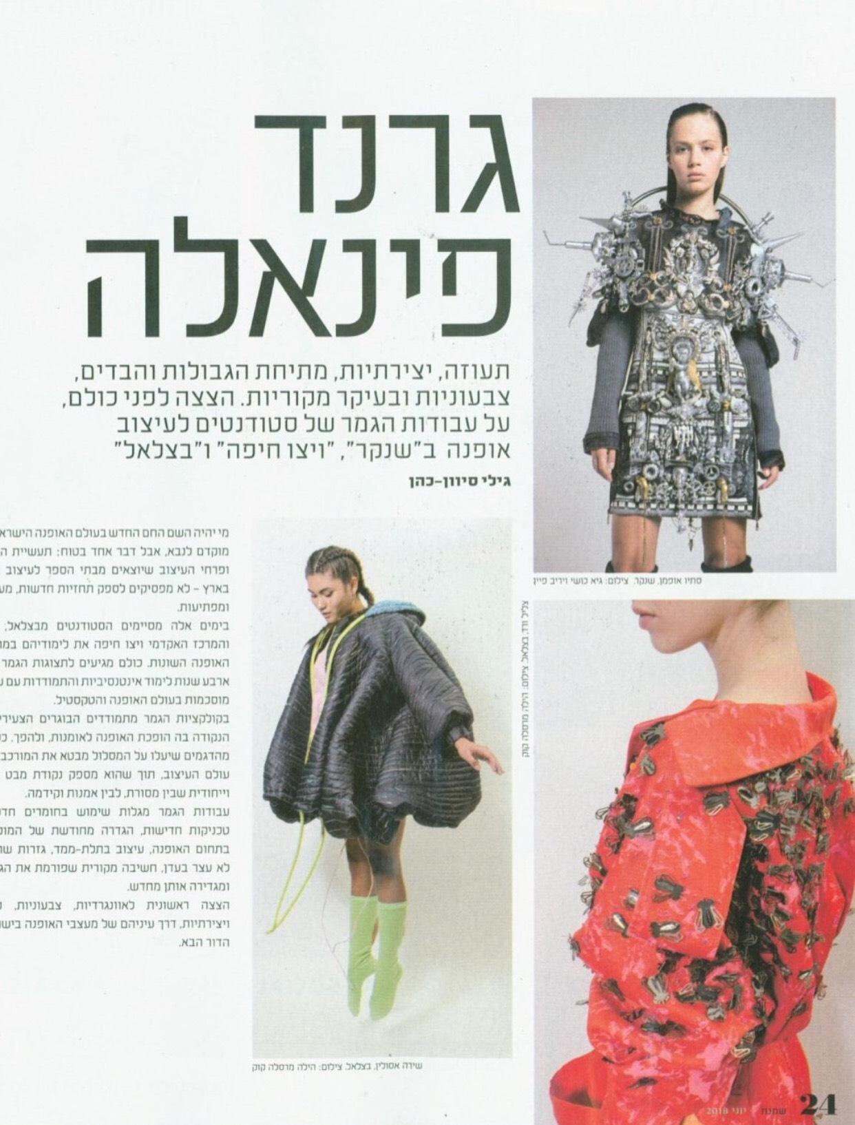 Haaretz - Shamenet Magazine