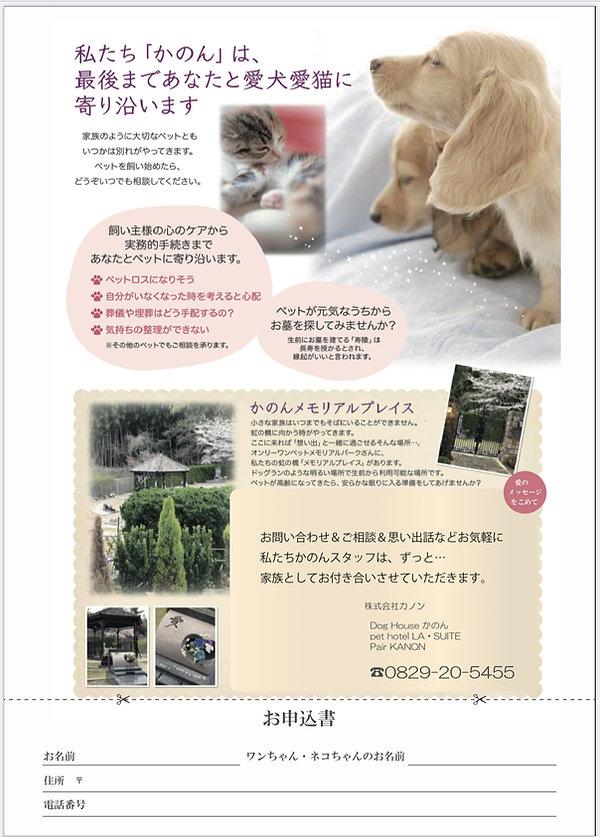 かのんメモリアル.jpg