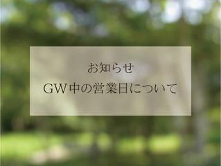 GW期間中の営業日について