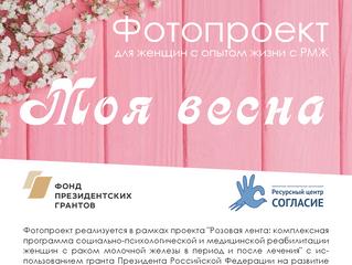 """""""Моя весна"""" с """"Розовой лентой"""""""