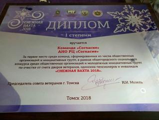 """Закрытие """"Снежной вахты-2018"""""""