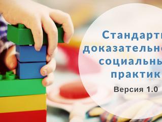 Стандарт доказательности социальных практик: взгляд из Томска