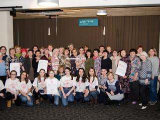 """Состоялась II Школа для женщин с опытом жизни с раком молочной железы """"Новая Я"""""""