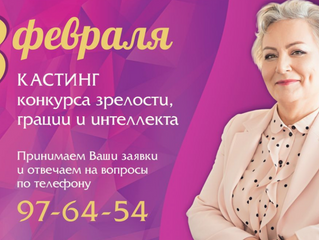 """Кастинг конкурса """"Настоящая женщина"""""""