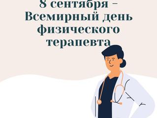 8 сентября – Всемирный День физического терапевта (специалиста по физической реабилитации)