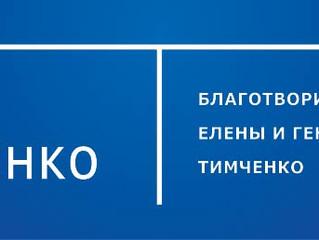 """Специалисты АНО РЦ """"Согласие"""" реализуют исследовательский проект"""