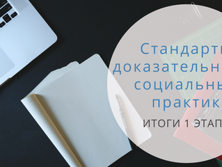 """Итоги 1 этапа проекта """"Доказательность социальных практик"""""""
