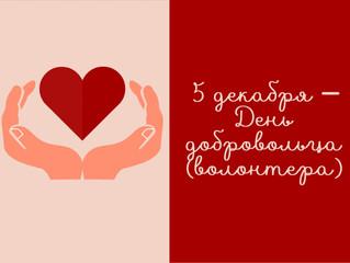 Поздравляем с Днем добровольца (волонтера)!