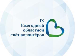 """""""Согласие"""" приняло участие в lX Ежегодном областном слёте волонтёров"""