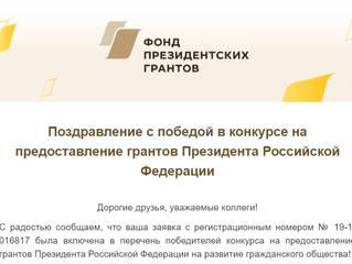 """Проект """"Розовая лента"""" стал победителем онкурса Фонда президентских грантов"""