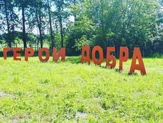 "Герои ""Согласия"""